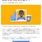 グーグルアドセンス取得できるコツ
