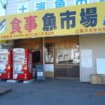 マグロ好き必見!土曜日は土浦魚市場でマグロ食べ放題!