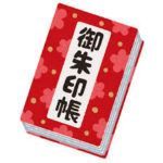 令和に変わり1から始める茨城の神社巡礼を楽しむ(後編)