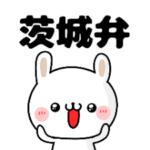 茨城弁をマスターすることで、290万人との世界が広がります