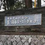 競走馬のスポーツジム「JRA美浦トレーニングセンター」