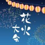 夏の風物詩「茨城の花火大会2019」会場と予定打ち上げ花火数