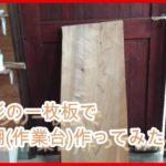 DIY 杉の一枚板で棚を作りました