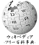 ウィキペディアよ、もうやめちまえ